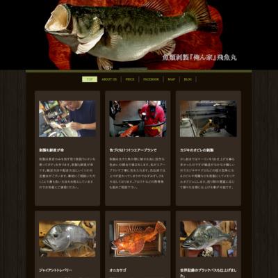 魚類剥製 アフターフィッシングギア 飛魚丸