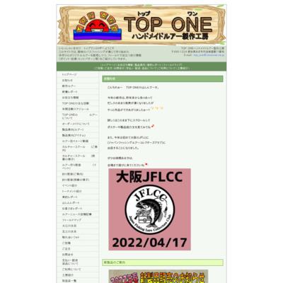 ハンドメイドルアー製作工房 TOP ONE