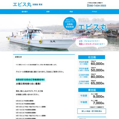 淡路島 釣り船 エビス丸