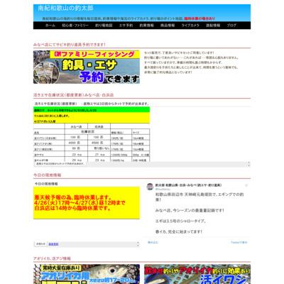 釣太郎・公式サイト 南紀の釣り情報が満載!!