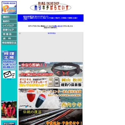 釣り用品オンラインショップ 釣りキチぱらだいす
