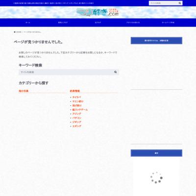 三重県方面の海釣り/紀東海釣り情報
