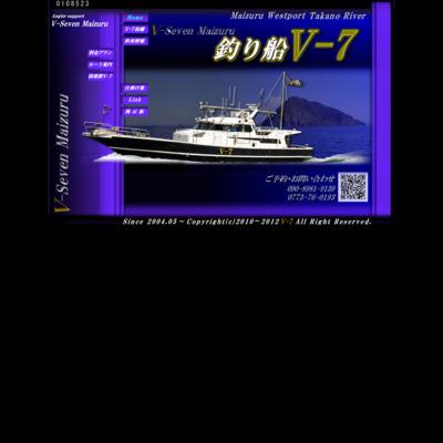 釣り船 V−7 西舞鶴高野川左岸