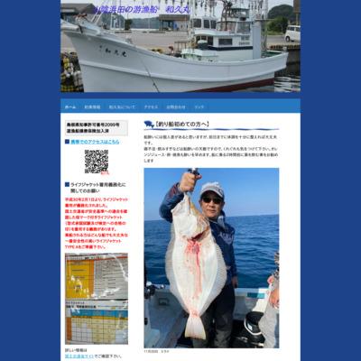 イカ釣り・かかり釣り・流し釣り・ジギング・泳がせ釣り – 山陰浜田の遊漁船 和久丸