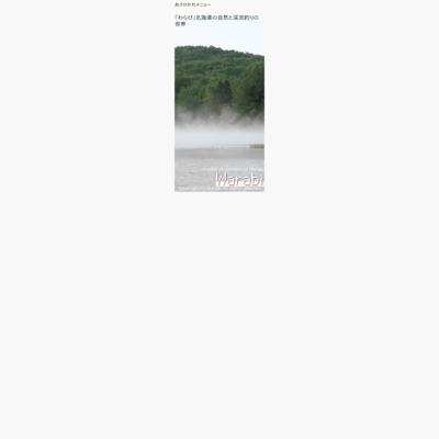 「わらび」北海道の自然と渓流釣りの世界
