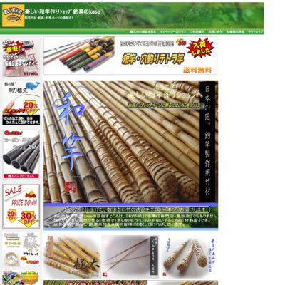 和竿製作用竹材料通販ショップ