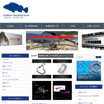 中国・四国 釣り場情報 ガイド