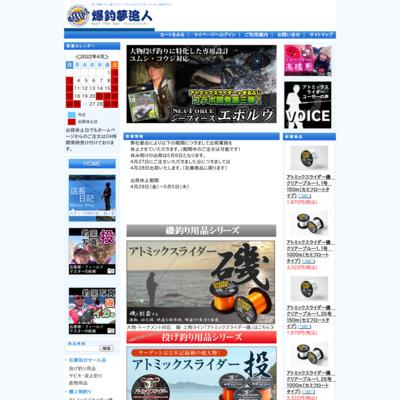 「アトミックスライダー」のフィッシングショップ爆釣夢追人