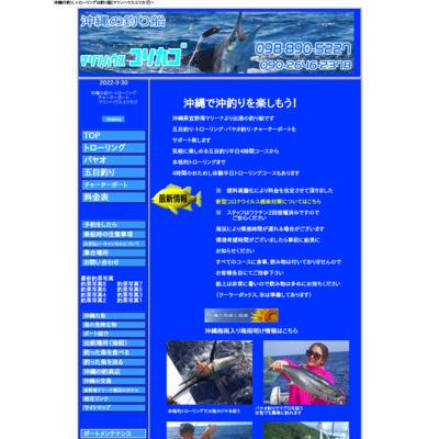 沖縄の釣り・トローリング[マリンハウスYURIKAGO]