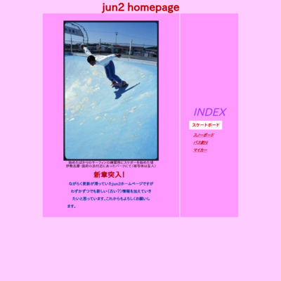 JUN2(ジュンジュン)ホームページ