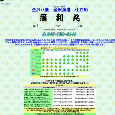 金沢漁港 蒲利丸