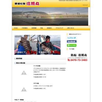 OFFSHORE☆FISHING☆CLUB☆信照丸(松部港)