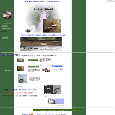 ヤマメ・岩魚のミニチュア〜クラフトウッズトムラ