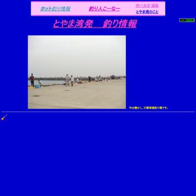 富山湾発_釣り情報です