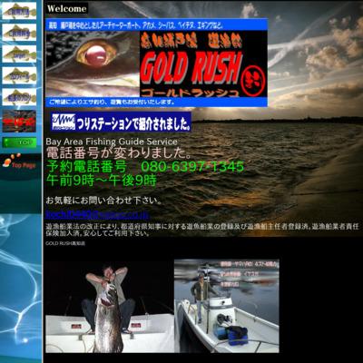 高知 浦戸湾 遊漁船 GOLD RUSH