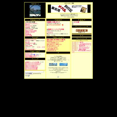 東京湾メバル釣行記2015