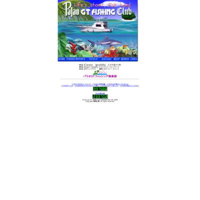 パラオGTフィッシング倶楽部 GT釣りクラブ