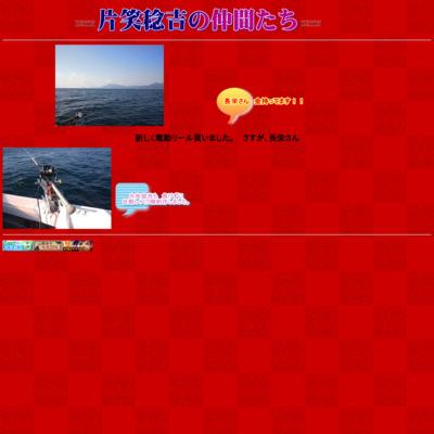 瀬戸内海日本海の釣り情報by片笑稔吉