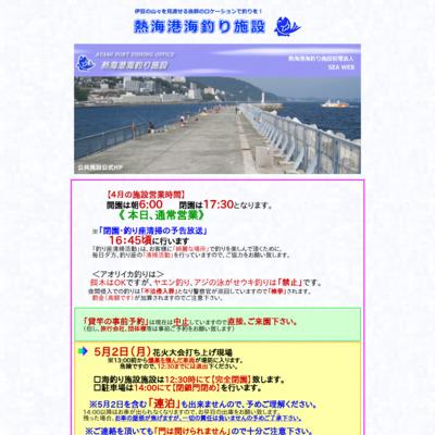 熱海釣り情報