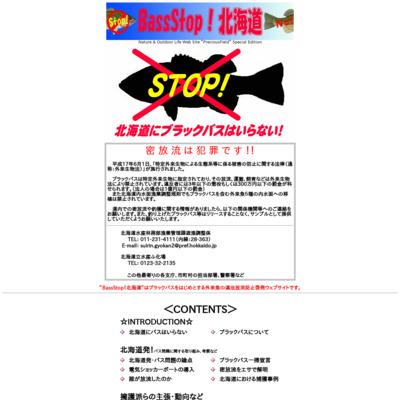 Bass Stop!北海道