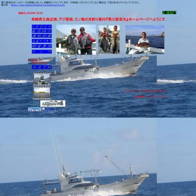 第三新栄丸ホームページ