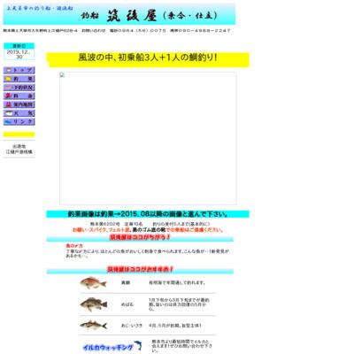 熊本県上天草市の釣り船・遊漁船『筑後屋』