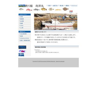 釣り船 向洋丸のホームページ