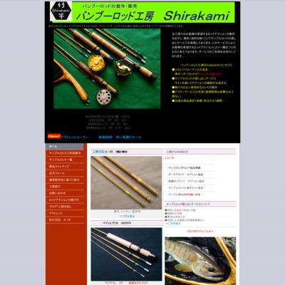 バンブーロッド工房 shirakami