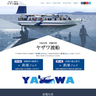 ヤザワ渡船-大阪湾北港のスズキ・チヌ釣り