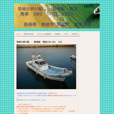 遊漁船 青波