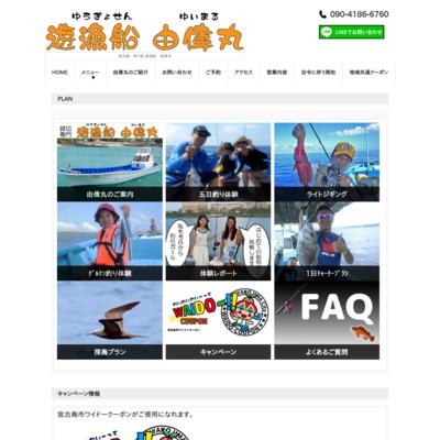 貸切専門 遊漁船 由偉丸