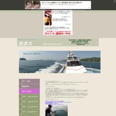 ★愛媛の釣り船★雄進丸