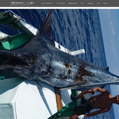 沖縄本島の釣り船/クレーンズ沖縄