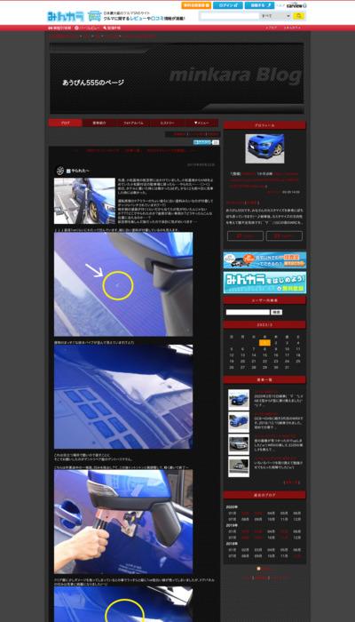 姫路市のあうぴん555様のページで車の凹み修理をご紹介。