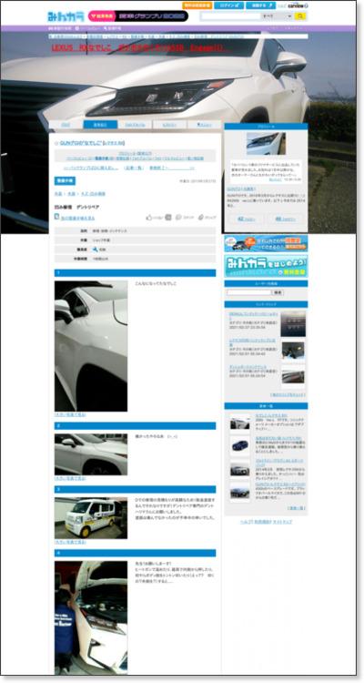姫路市のGUNグロ様のページで車の凹み修理をご紹介。
