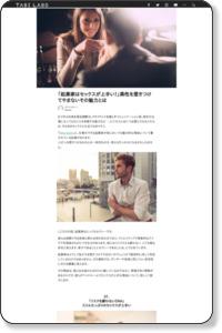 http://tabi-labo.com/126455/entrepreneurs-bedroomlover/