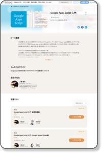Google Apps Script 入門(全7回) - schoo WEB-campus(スクー)