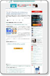 http://techtarget.itmedia.co.jp/tt/news/0909/14/news07.html