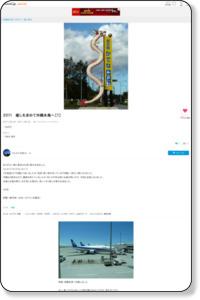 2011 癒しを求めて沖縄本島へ【?】(本島中部(恩納・沖縄市))