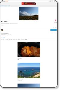 癒し 北海道:ケビンさんの旅行ブログ by 旅行のクチコミサイト フォートラベル
