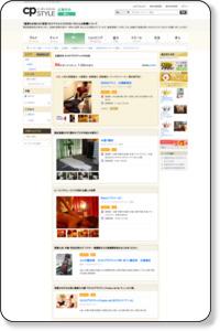 広島県/広島市内のカイロプラクティックのお店を探す |クーポンスタイル広島市内(ジャンル 更新順)