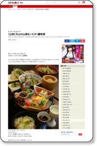【山形】月山の山菜をいただく雛料理 [癒しの旅] All About