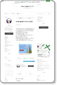 私の癒し鍼灸院で小林さんの名前が|白夜の不思議ちゃんブログ