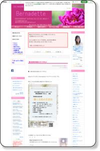 岡山☆占い&心理カウンセリング Bernadette(ベルナデット)