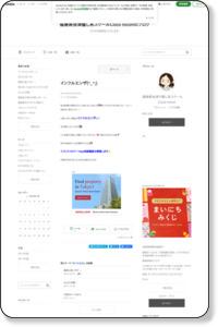 福島県会津癒し系スクールCoco nicoriのブログ