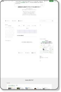 2012年08月のブログ|長崎発☆心理カウンセリング&心理セラピー
