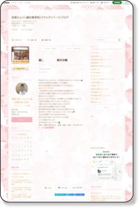 癒し 福井沙織|宝塚☆ふくい鍼灸整骨院(ナチュラリバース)ブログ