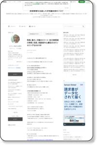 性格、能力、才能のエリート・自己実現者の特性:何故、来談者中心療法のカウンセリングなのか36|摂食障害を克服した女性鍼灸師のブログ