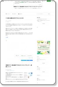 長崎市でうつ病治療できるカウンセリングセンターについて
