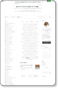 ブログテーマ[美容・エステ] 東京フェイシャルサロン代表のスキンケア講座